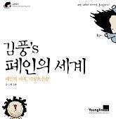 김풍,S 폐인의세계