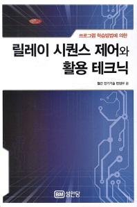 프로그램 학습방법에 의한 릴레이 시퀀스 제어와 활용 테크닉(장정개정판)