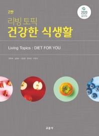 리빙토픽 건강한 식생활