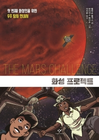 화성 프로젝트