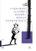 그 가을의 사흘동안 조그만 체험기 엄마의 말뚝2 외(20세기 한국소설 35)
