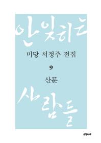 미당 서정주 전집. 9: 산문