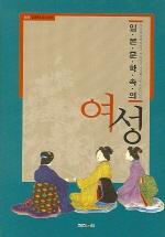 일본 문학 속의 여성