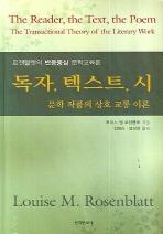독자 텍스트 시: 문학 작품의 상호 교통 이론