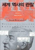 세계 역사의 관찰