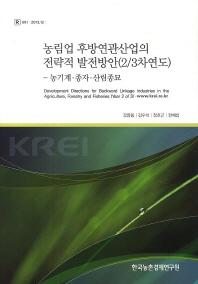 농림업 후방연관산업의 전략적 발전방안(2/3차연도)
