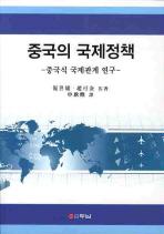 중국의 국제정책