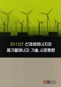 신재생에너지와 폐기물에너지 기술 시장동향(2012)