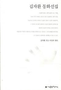 김자환 동화선집