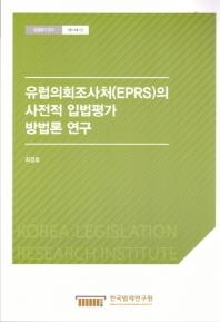 유럽의회조사처(EPRS)의 사전적 입법평가 방법론 연구