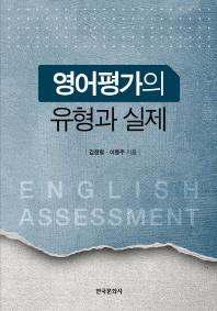 영어평가의 유형과 실제