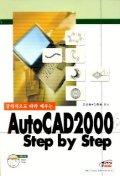 AUTOCAD 2000 STEP BY STEP(CD-ROM 1장포함)