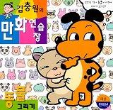 김충원의만화연습장(동물그리기)
