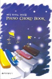예성 피아노 코드집