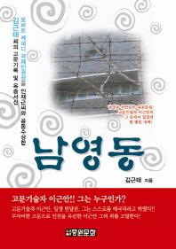 남영동(보급판)