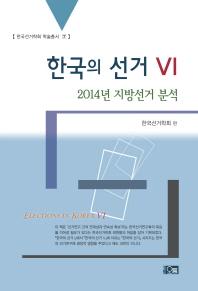 한국의 선거. 6: 2014년 지방선거 분석