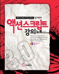 동적 인터페이스에 도전하는 김기민의 액션스크립트 강의노트