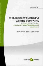 선진국 국토관리를 위한 용도지역제 개선과 손익조정제도 도입방안 연구. 1