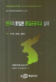 한국의 대일본 통일공공외교 실태