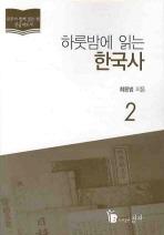 큰글자 하룻밤에 읽는 한국사. 2