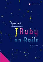 쉽게 배우는 JRUBY ON RAILS