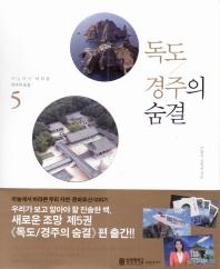 하늘에서 바라본 한국의 숨결. 5: 독도 경주의 숨결