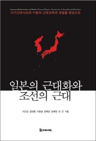 일본의 근대화와 조선의 근대