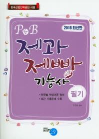 P&B 제과제빵기능사 필기(2018)