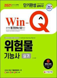 Win-Q 위험물기능사 실기 단기완성(2021)