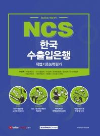 한국수출입은행 직업기초능력평가(2021)
