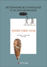 민족학과 인류학 사전. 3(큰글씨책)