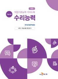 직업기초능력 가이드북 수리능력(학습자용)