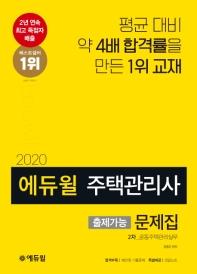 에듀윌 공동주택관리실무 출제가능 문제집(주택관리사 2차)(2020)