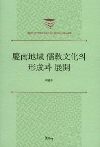 경남지역 유교문화의 형성과 전개