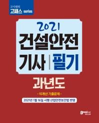 건설안전기사 필기 과년도(2021)