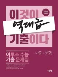 이기출 고등 사회 문화 이투스 수능 기출 문제집(2017)