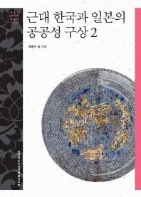 근대 한국과 일본의 공공성 구상. 2