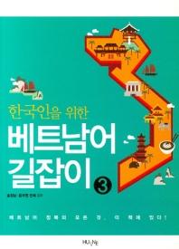 한국인을 위한 베트남어 길잡이. 3