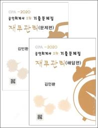 공인회계사 2차 기출문제집 재무관리 문제+해답 세트(2020)