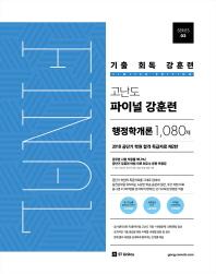 공단기 기출 회독 강훈련 고난도 파이널 행정학개론 1080제(2018)