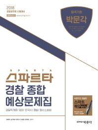 스파르타 경찰 종합 예상문제집(2018)