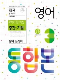내신콘서트 영어 기출문제집 중학 3-2 전과정(중간 기말) 통합본(동아 윤정미)(2021)