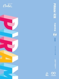 P.I.R.A.M (피램) 고등 국어 독서 문제편 기출문제집(2021)