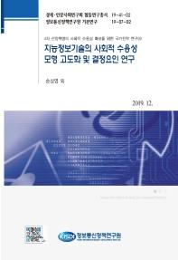 지능정보기술의 사회적 수용성 모형 고도화 및 결정요인 연구
