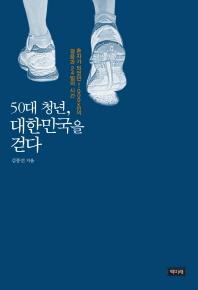 50대 청년, 대한민국을 걷다