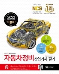 기분파 자동차정비산업기사 필기(2021)