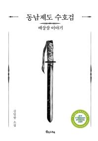 동남제도 수호검: 배상삼 이야기