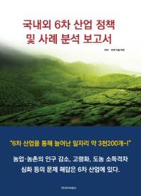 국내외 6차 산업 정책 및 사례 분석 보고서
