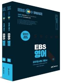 2022  EBS 공무원 영어 기본서 세트
