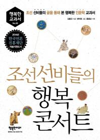 조선 선비들의 행복 콘서트